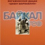 Янгажинский дацан «ДАШИ ШАРВАЛИН»
